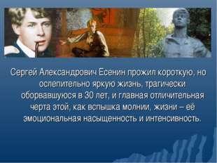 Сергей Александрович Есенин прожил короткую, но ослепительно яркую жизнь, тра