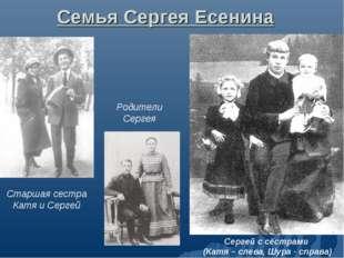 Семья Сергея Есенина Старшая сестра Катя и Сергей Родители Сергея Сергей с сё