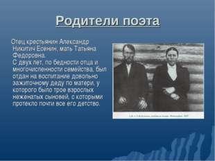 Родители поэта Отец крестьянин Александр Никитич Есенин, мать Татьяна Федоров
