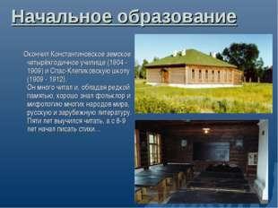 Начальное образование Окончил Константиновское земское четырёхгодичное училищ
