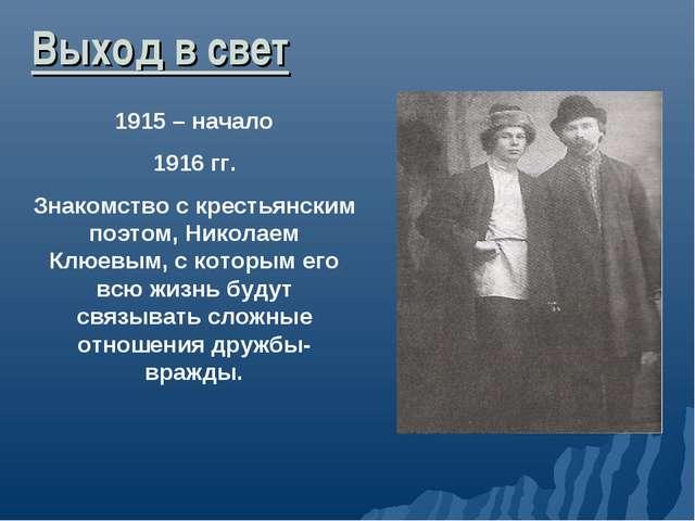 1915 – начало 1916 гг. Знакомство с крестьянским поэтом, Николаем Клюевым, с...