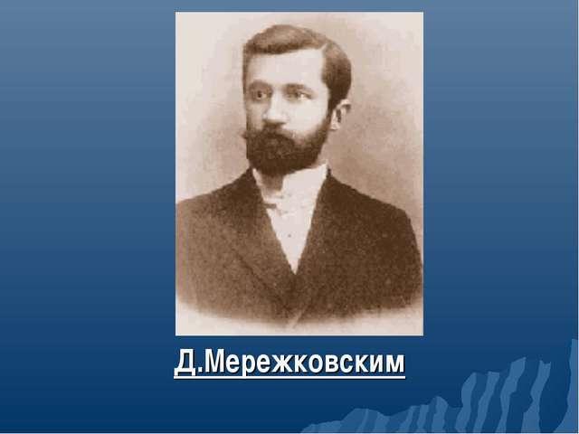 Д.Мережковским