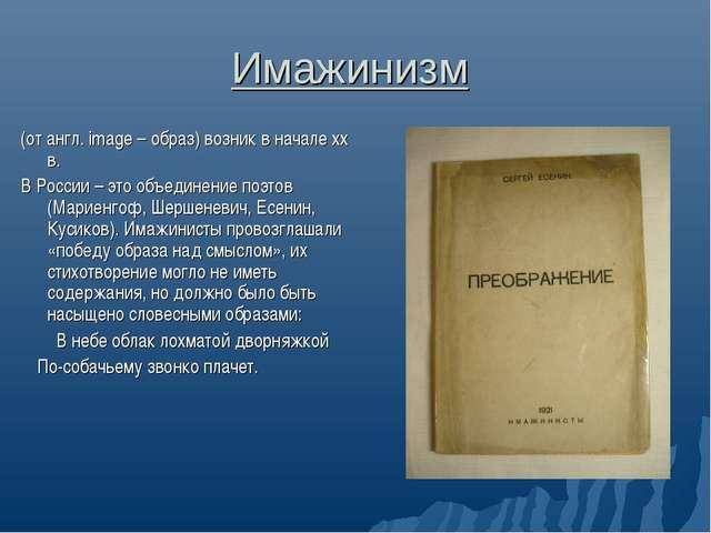 Имажинизм (от англ. image – образ) возник в начале xx в. В России – это объед...