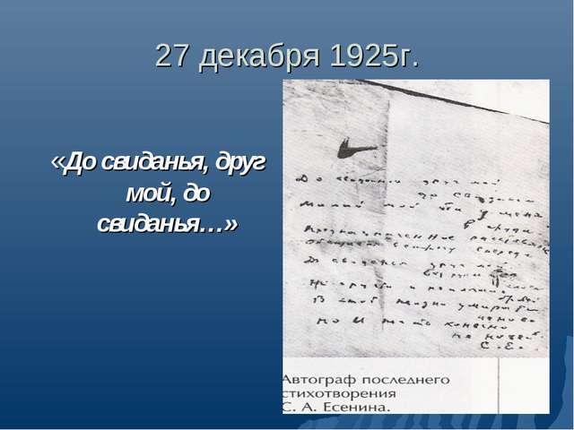 27 декабря 1925г. «До свиданья, друг мой, до свиданья…»