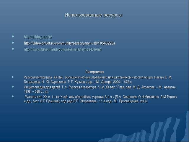 Использованные ресурсы: http://allday.ru/pic/ http://video.privet.ru/communit...