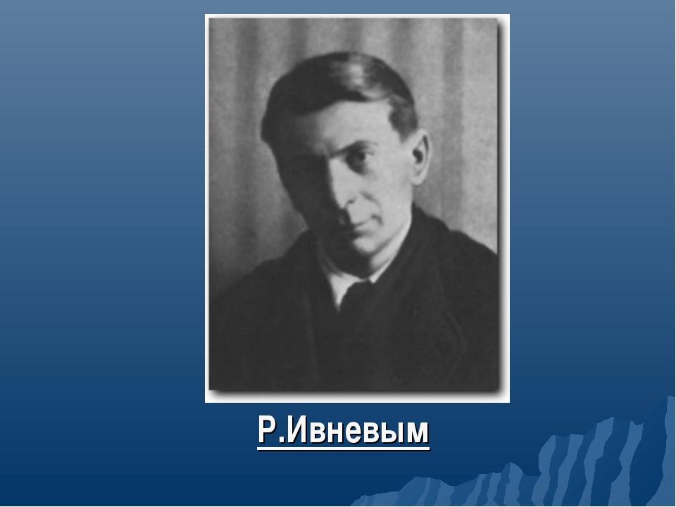 Р.Ивневым