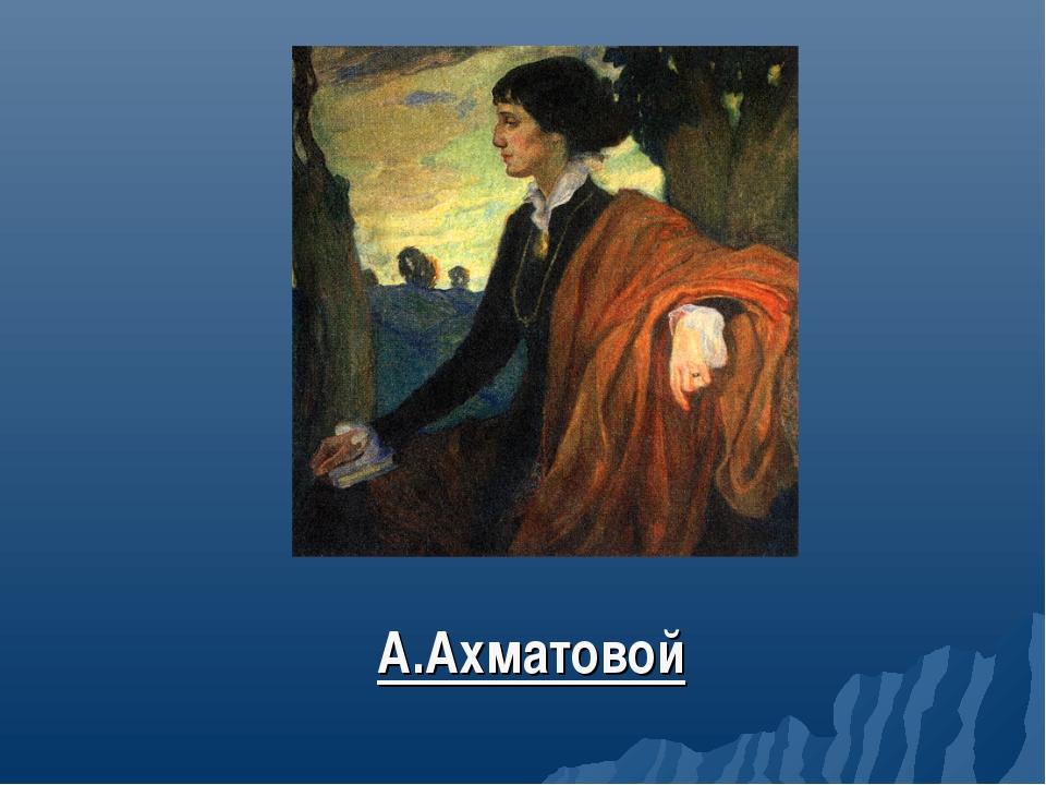 А.Ахматовой