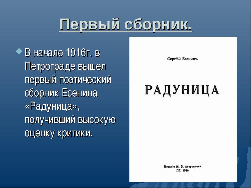 Первый сборник. В начале 1916г. в Петрограде вышел первый поэтический сборник...