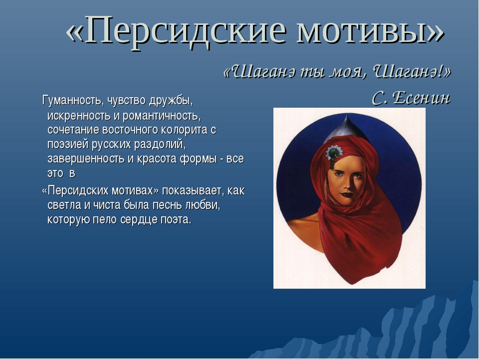 «Персидские мотивы» «Шаганэ ты моя, Шаганэ!»  С. Есенин Гуманность, чув...