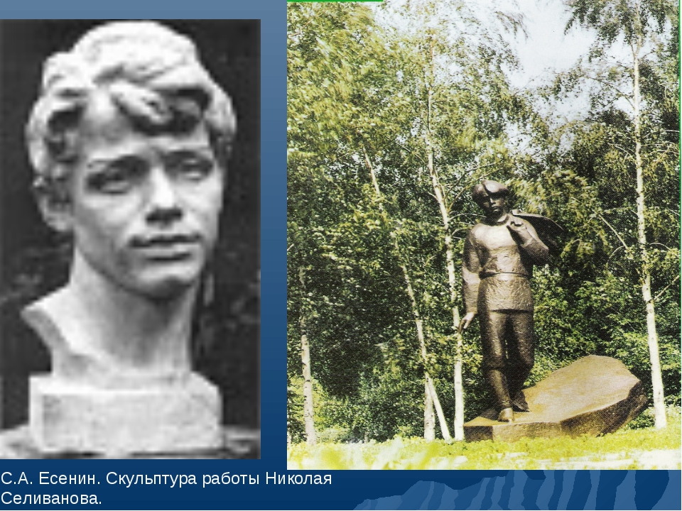 С.А. Есенин. Скульптура работы Николая Селиванова.