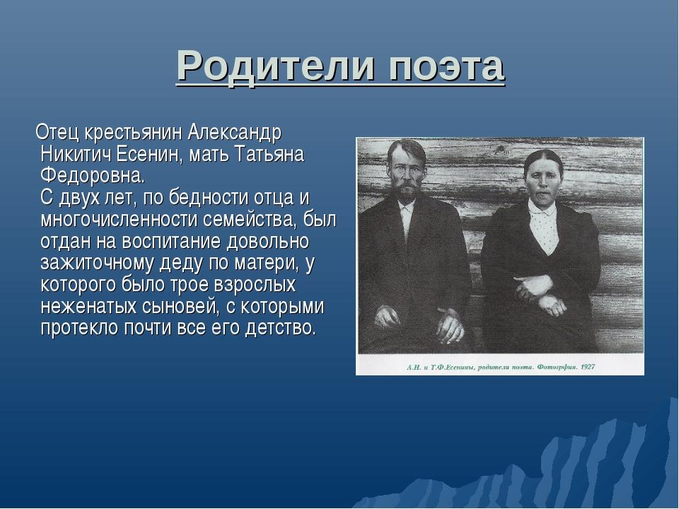 Родители поэта Отец крестьянин Александр Никитич Есенин, мать Татьяна Федоров...