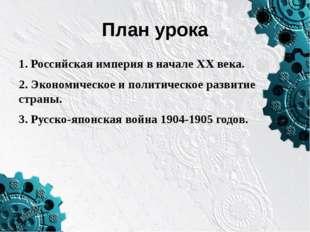 План урока 1. Российская империя в начале XX века. 2. Экономическое и политич