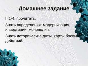 Домашнее задание § 1-4, прочитать. Знать определения: модернизация, инвестици