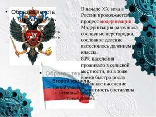 В начале ХХ века в России продолжается процесс модернизации. Модернизация раз