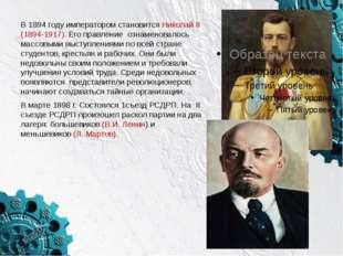 В 1894 году императором становится Николай II (1894-1917). Его правление озна