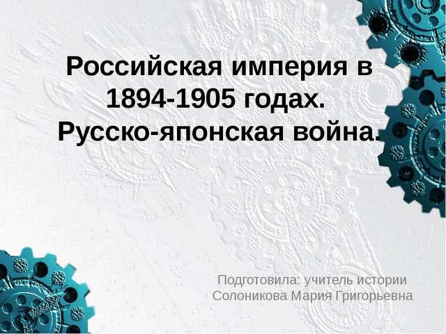 Российская империя в 1894-1905 годах. Русско-японская война. Подготовила: учи...