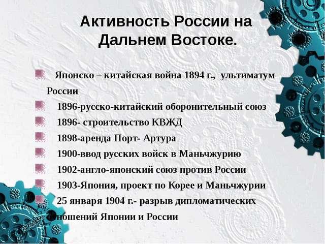 Активность России на Дальнем Востоке. Японско – китайская война 1894 г., ульт...