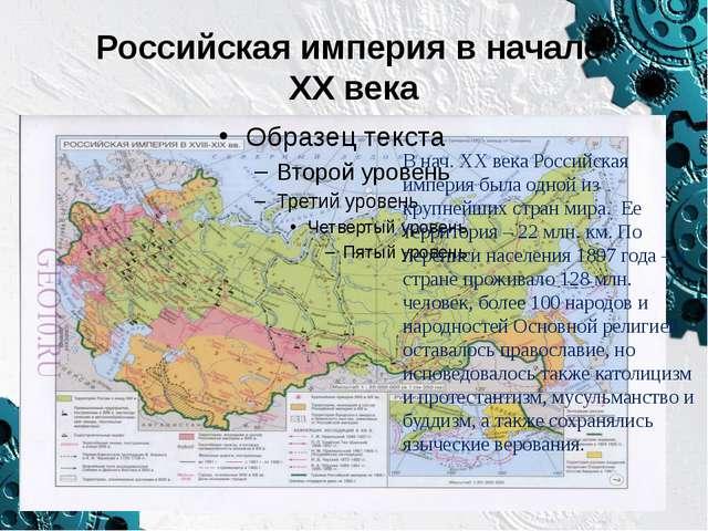 Российская империя в начале XX века В нач. ХХ века Российская империя была од...