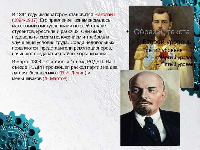 В 1894 году императором становится Николай II (1894-1917). Его правление озна...