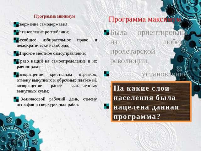 Программа минимум свержение самодержавия; Установление республики; Всеобщее и...