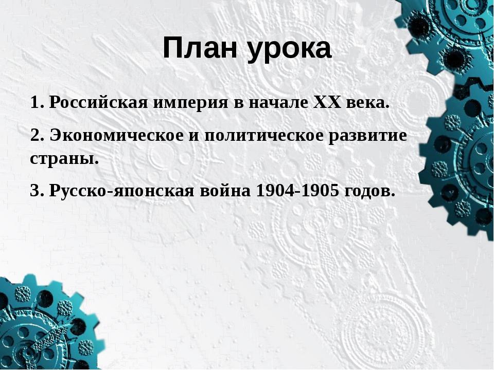 План урока 1. Российская империя в начале XX века. 2. Экономическое и политич...