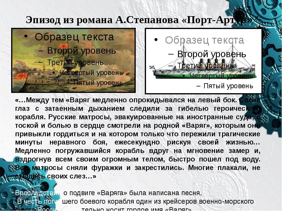 Эпизод из романа А.Степанова «Порт-Артур» «…Между тем «Варяг медленно опрокид...