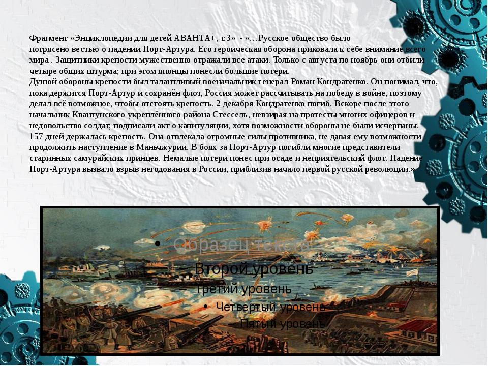 Фрагмент «Энциклопедии для детей АВАНТА+, т.3» - «…Русское общество было потр...