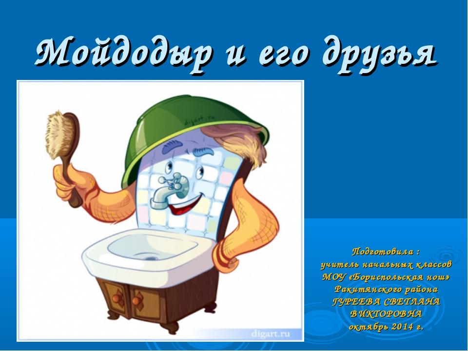 Мойдодыр и его друзья Мойдодыр и его друзья Подготовила : учитель начальных к...
