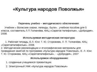 «Культура народов Поволжья» Перечень учебно – методического обеспечения: Учеб