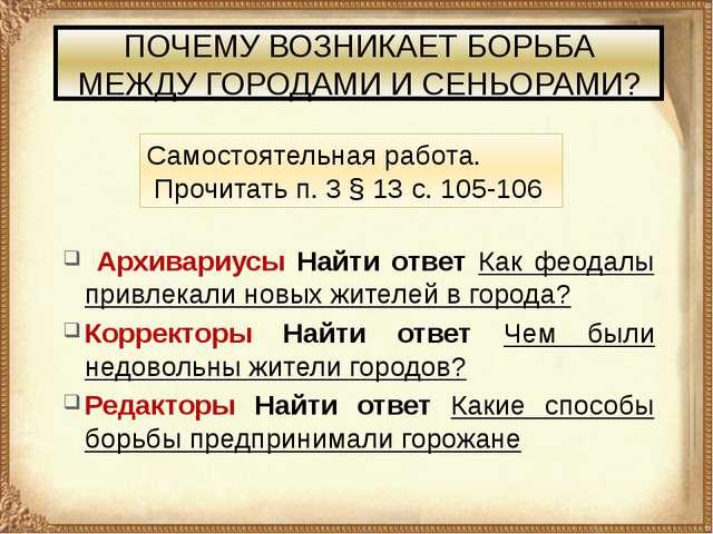 ЖИЗНЬ РЕМЕСЛЕННИКОВ Архивариусы Составить кластер «Ремесленная мастерская» §...