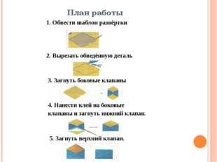 План работы 1. Обвести шаблон развёртки 2. Вырезать обведённую деталь 3. Заг