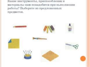 Какие инструменты, приспособления и материалы нам понадобятся при выполнении