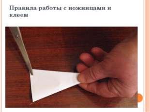 Правила работы с ножницами и клеем