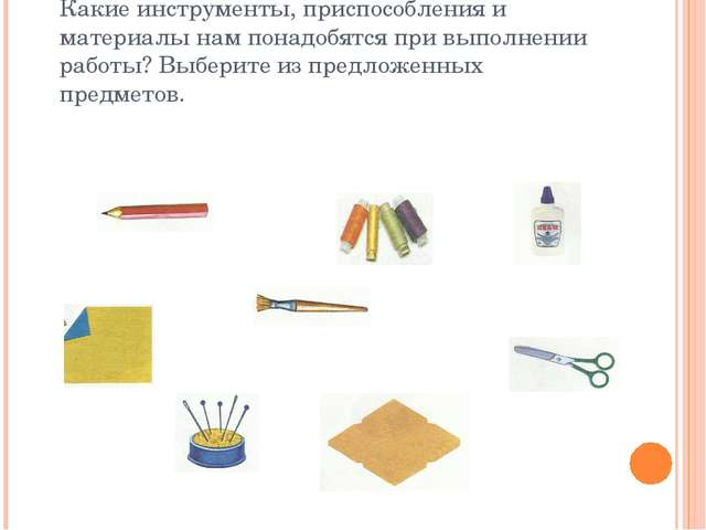 Какие инструменты, приспособления и материалы нам понадобятся при выполнении...