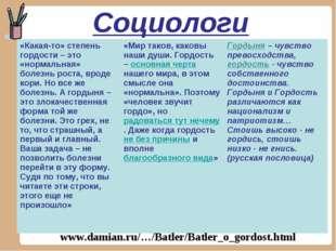 Социологи www.damian.ru/…/Batler/Batler_o_gordost.html «Какая-то» степень гор