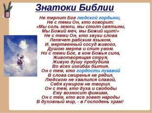 Знатоки Библии Не терпит Бог людской гордыни, Не с теми Он, кто говорит: «Мы