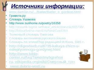 Источники информации: www.damian.ru/…/Batler/Batler_o_gordost.html Грамота.ру