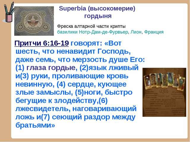 Притчи 6:16-19 говорят: «Вот шесть, что ненавидит Господь, даже семь, что ме...