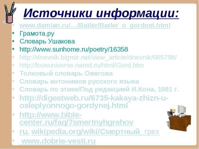Источники информации: www.damian.ru/…/Batler/Batler_o_gordost.html Грамота.ру...