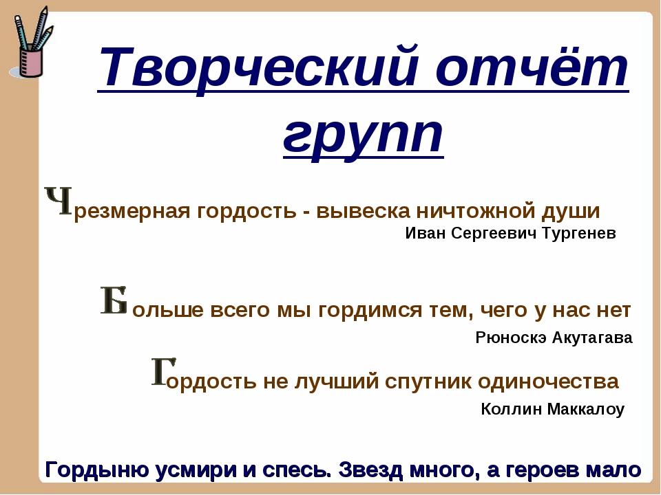 Творческий отчёт групп резмерная гордость - вывеска ничтожной души Иван Серге...
