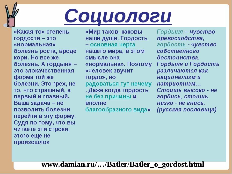 Социологи www.damian.ru/…/Batler/Batler_o_gordost.html «Какая-то» степень гор...