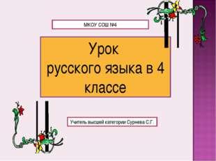 Урок русского языка в 4 классе МКОУ СОШ №4 Учитель высшей категории Сурнева С