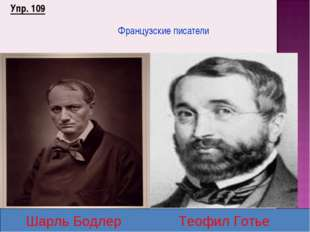 Французские писатели Шарль Бодлер Теофил Готье Упр. 109