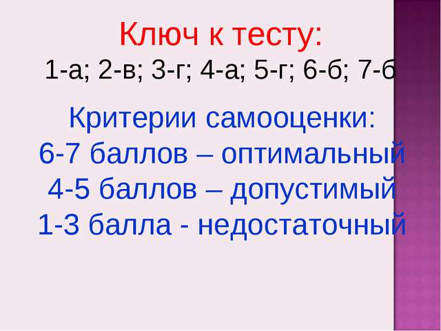 Ключ к тесту: 1-а; 2-в; 3-г; 4-а; 5-г; 6-б; 7-б Критерии самооценки: 6-7 балл...