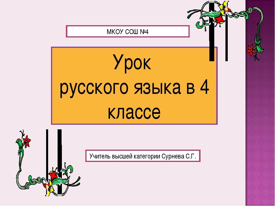 Урок русского языка в 4 классе МКОУ СОШ №4 Учитель высшей категории Сурнева С...