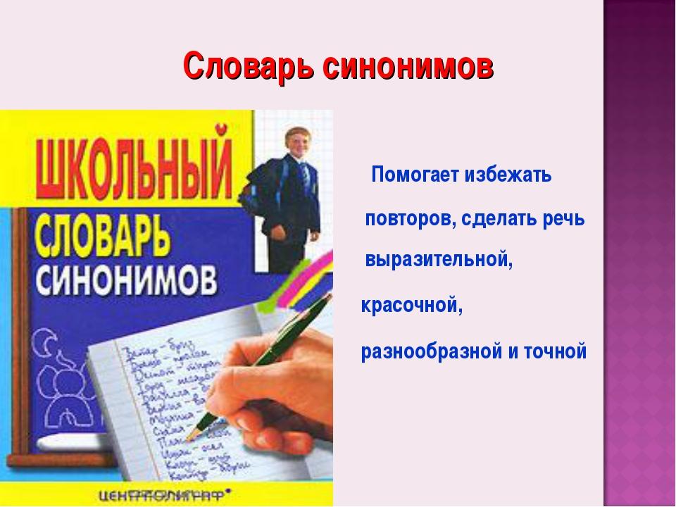 Словарь синонимов Помогает избежать повторов, сделать речь выразительной, кра...