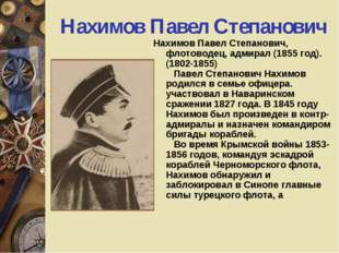 Нахимов Павел Степанович Нахимов Павел Степанович, флотоводец, адмирал (1855