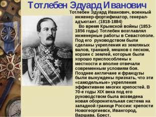 Тотлебен Эдуард Иванович Тотлебен Эдуард Иванович, военный инженер-фортификат