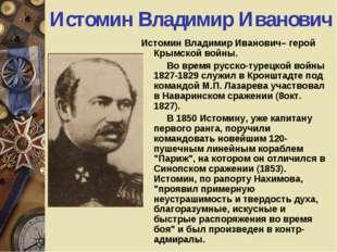 Истомин Владимир Иванович Истомин Владимир Иванович– герой Крымской войны. Во