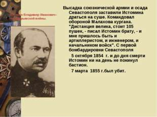 Истомин Владимир Иванович– герой Крымской войны. Высадка союзнической армии и